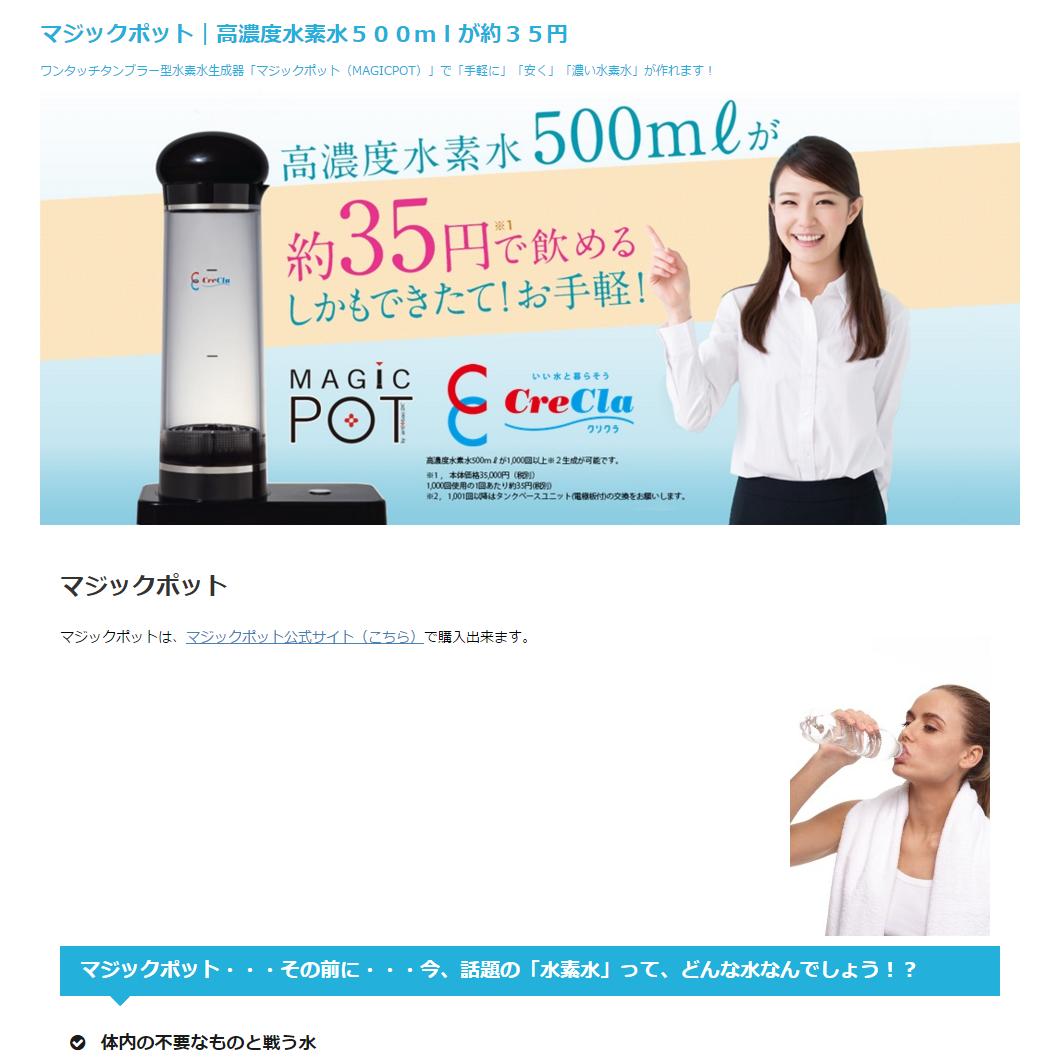 magic-pot-water-shopping-com