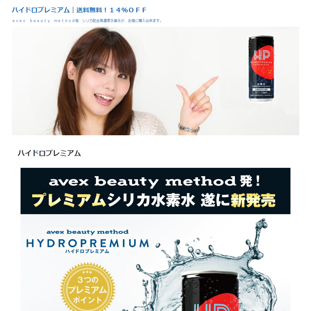 hydropremium-water-shopping-com