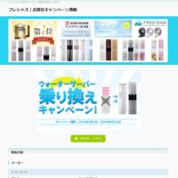 frecious-water-shopping-com